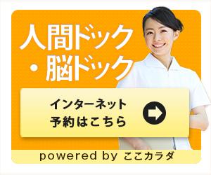 人間ドック・脳ドック インターネット予約